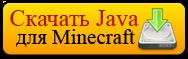 Java для Minecraft